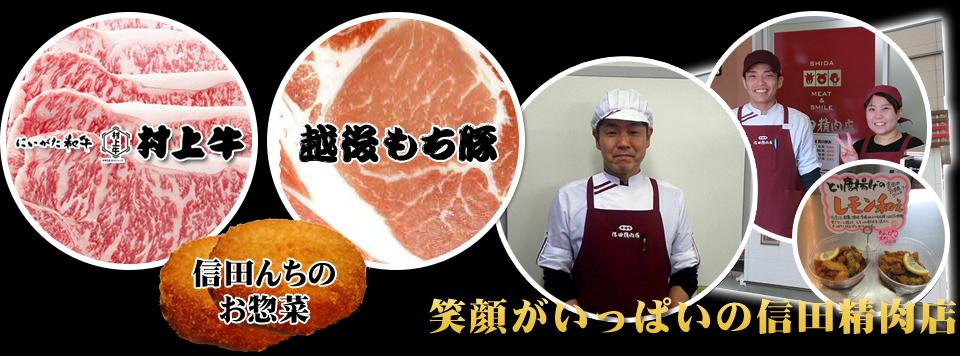 信田精肉店 燕市吉田の精肉店 村上牛 越後もち豚